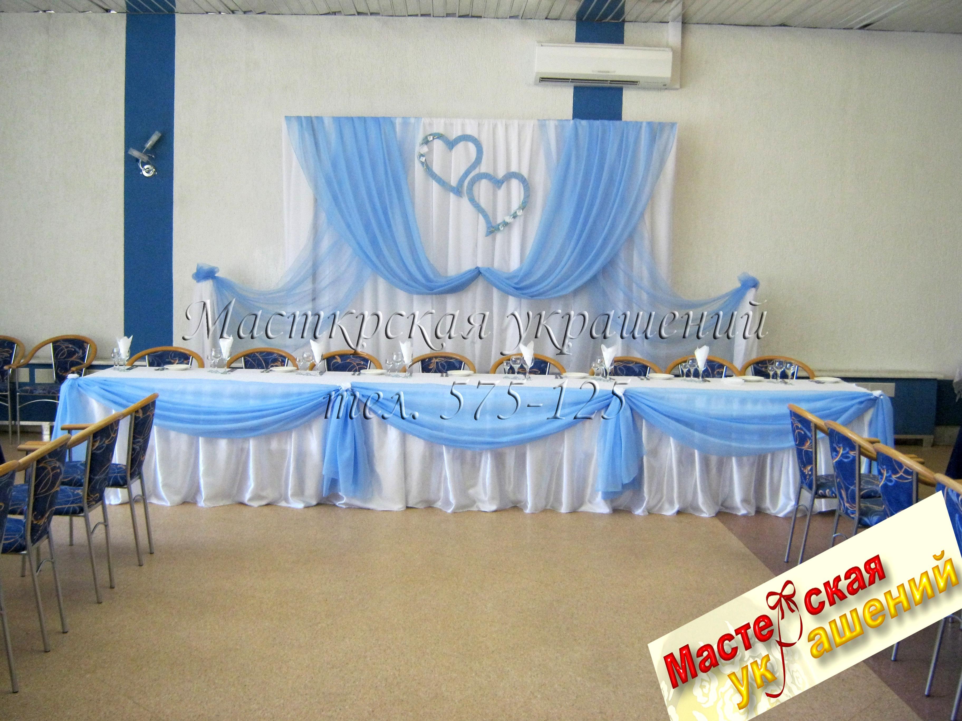Бело голубая свадьба